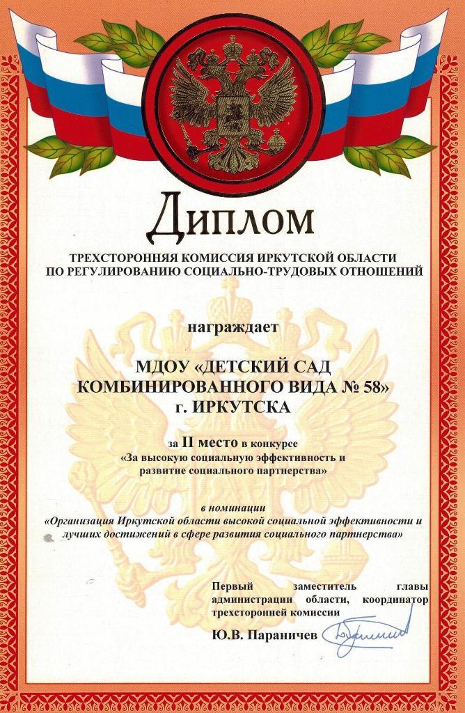 Иркутск Детские сады Диплом за 2 место в конкурсе за высокую социальную эффективность