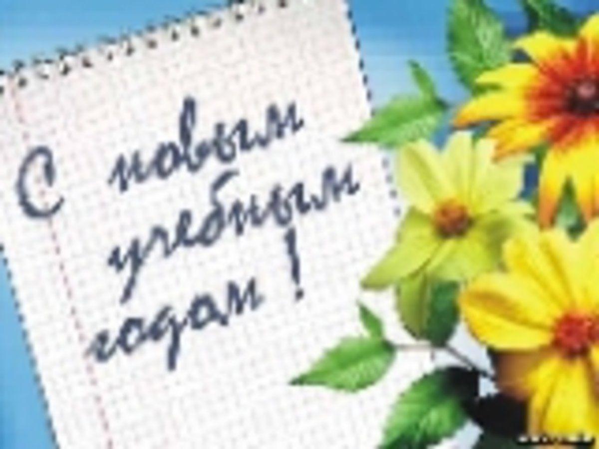 Поздравления к 1 сентября прикольные